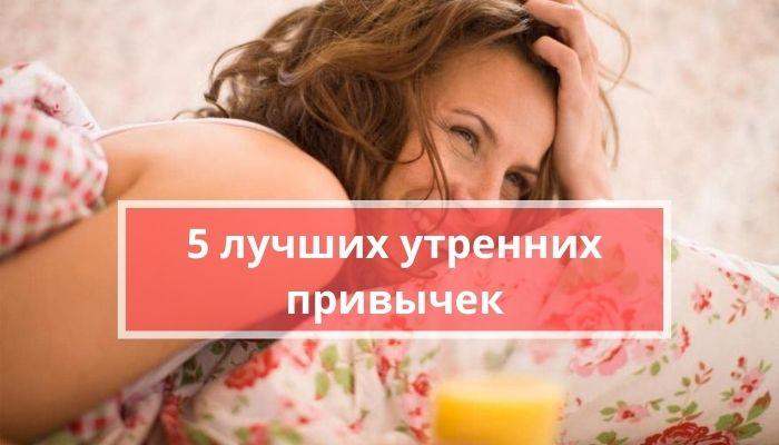 5 полезных утренних привычек