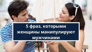 5 фраз, которыми женщины манипулируют мужчинами
