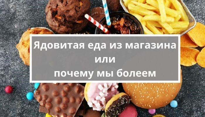Ядовитая еда из супермаркетов или почему мы болеем