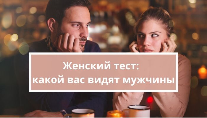 Психологический тест: какой вас видят мужчины