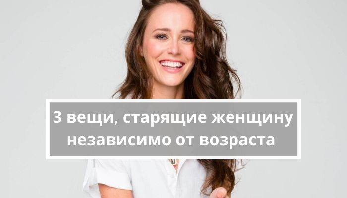 Женщина выглядит моложе своего возраста