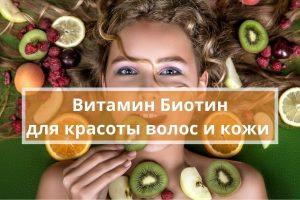 Витамин биотин: польза и вред для красоты и здоровья