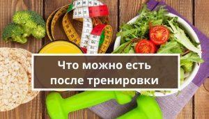 Что можно есть после тренировки, чтобы не аннулировать ее пользу для похудения или набора массы тела