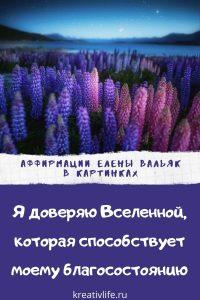 Аффирмации Елены Вальяк в картинках