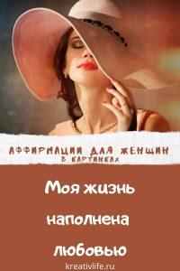 Аффирмации в картинках для женщин
