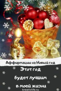 Аффирмации в картинках на Новый год