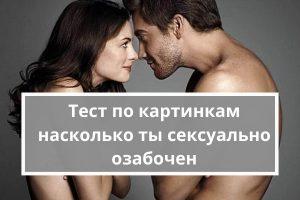 Тест на сексуальную озабоченность