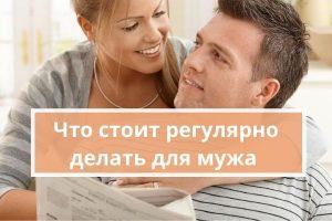 3 вещи, которые стоит регулярно делать для мужа