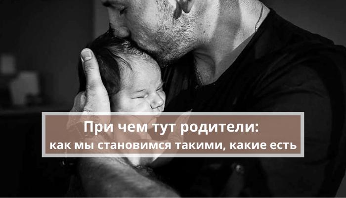 Дети и родители как мы становимся такими, какие мы есть