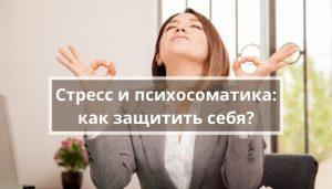 Психосоматика стресса – чем опасен и как от него избавиться
