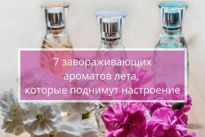 лучшие ароматы для лета