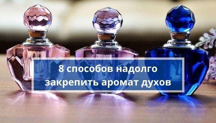 Как закрепить аромат духов на весь день