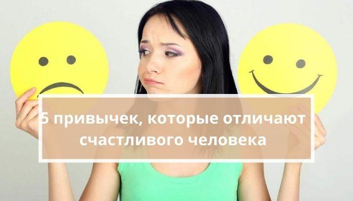5 привычек, которые отличают счастливого от несчастного человека