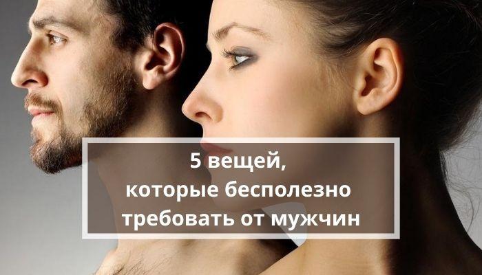 5 вещей, которые бесполезно требовать от мужчин с отношениях