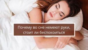 Девушка спит на подушке, немеют руки во сне