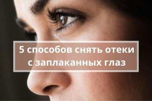 5 способов быстро снять отеки с заплаканных глаз
