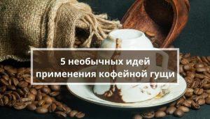 кофейная гуща, чашка кофе и зерна