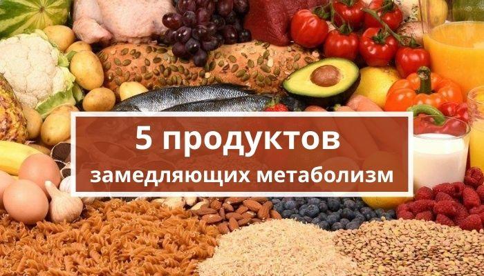 5 продуктов замедляющих метаболизм
