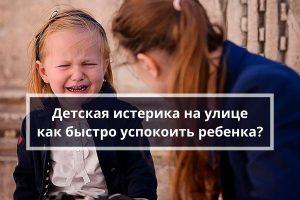 ребенок истерит на улице.