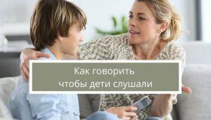 Как говорить чтобы дети слушали