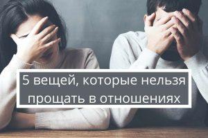 5 вещей, которые нельзя прощать