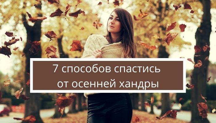 7 способов спастись от осенней хандры