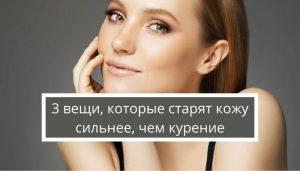 3 вещи, которые старят кожу сильнее, чем курение