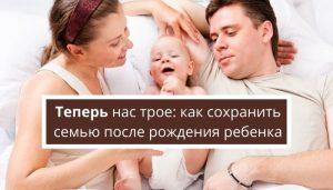 Как сохранить отношения супругам, после рождения ребенка