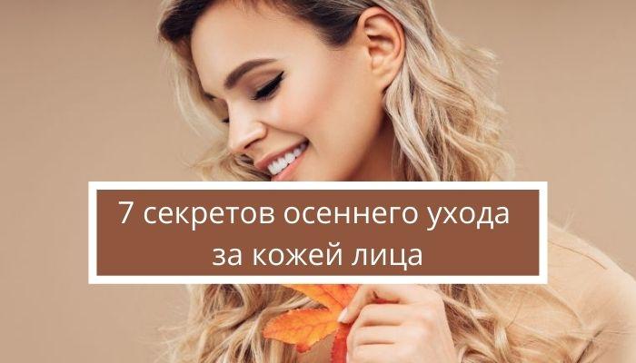 Секреты осеннего ухода за кожей лица