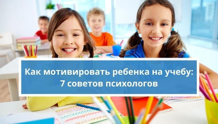 Как мотивировать ребенка на учебу: 7 советов психологов