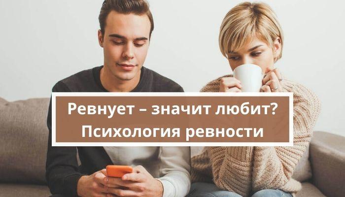 Ревнует – значит любит? Психология ревности
