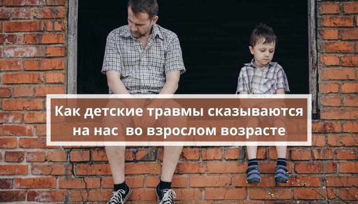 Как психологические детские травмы сказываются на нас во взрослом возрасте