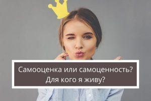 Самооценка или самоценность человека
