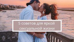 5 советов для яркой сексуальной жизни
