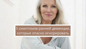 5 симптомов и признаков ранней деменции, которые опасно игнорировать