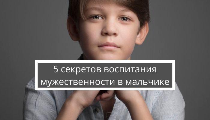 5 секретов воспитания мужественности в мальчике