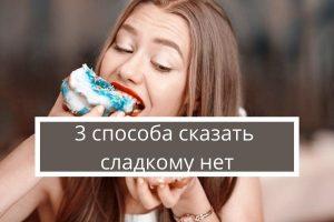 3 способа сказать сладкому нет