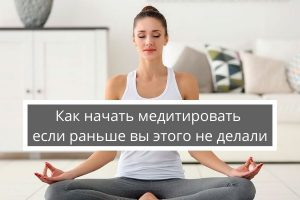 Как освоить азы медитации в домашних условиях