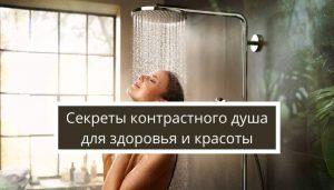Как правильно принимать контрастный душ, чтобы улучшить здоровье и внешний вид
