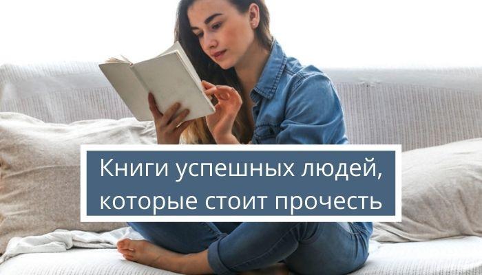 Книги успешных людей, которые стоит прочесть каждому
