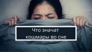 Что значат кошмары во сне с точки зрения психологии