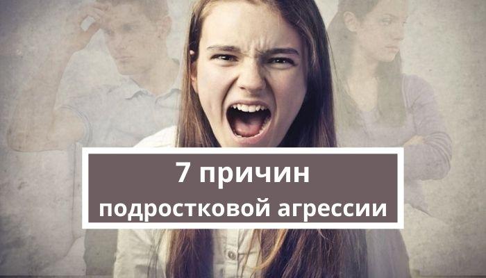 7 причин агрессивного поведения подростка