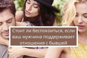 Стоит ли беспокоиться, если ваш мужчина поддерживает отношения с бывшей