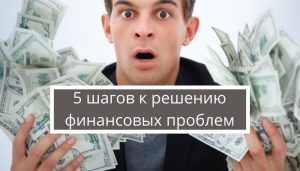 5 шагов к решению финансовых проблем