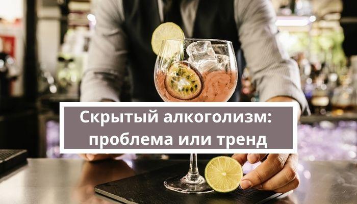 Функциональный алкоголик: зависимость или тренд