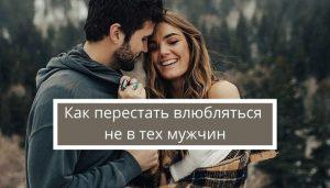 Как перестать влюбляться не в тех мужчин
