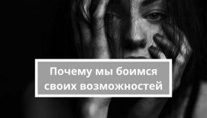 Комплекс Ионы в психологии: почему мы боимся своих возможностей?