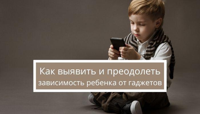 Как распознать и преодолеть зависимость ребенка от гаджетов