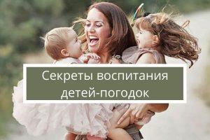 Как справиться с воспитанием и уходом за детьми-погодками
