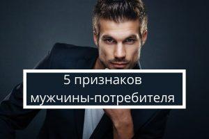 5 признаков мужчины-потребителя
